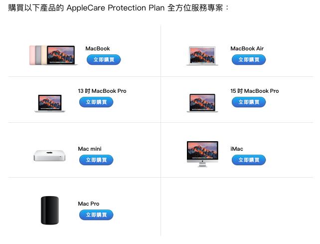 AppleCare 商品
